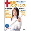 ウインズ「楽器メンテナンス 木管楽器&コントラバス」[BOD-7010][DVD]
