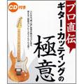 プロ直伝 ギター・カッティングの極意  [BOOK+CD]