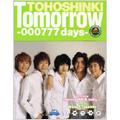東方神起 Tomorrow - 000777days -