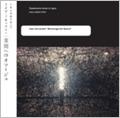日本の実験音楽 第1弾 ! :一柳慧+寒川晶子+足立智美 -ライブ・ドキュメント「空間へのオマージュ」