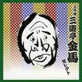 落語 三代目 三遊亭金馬 セレクト