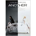 ANOTHER アナザー[ATVD-12470][DVD] 製品画像
