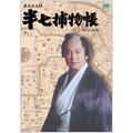 半七捕物帳 DVD-BOX(5枚組)