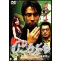 むこうぶち[DMSM-7210][DVD]