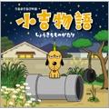 小吉物語 [CD+DVD]