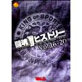 新日本プロレス 闘魂VヒストリーDVD 5巻セット 第4弾(5枚組)
