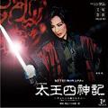 花組大劇場公演ライブCD : 太王四神記