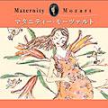 マタニティ・モーツァルト(産前) CD