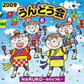 2009 うんどう会 6 NARUKO~心ひとつに~