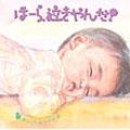 ほーら、泣きやんだ!~ゆっくりおやすみ編~ CD