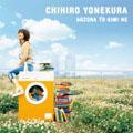 青空とキミへ  [CD+DVD]