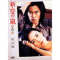新・愛の嵐 DVD-BOX 第3部 戦後編