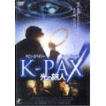 K-PAX~光の旅人~