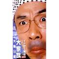 イッセー尾形ベストコレクション2003  大家族 大晦日編
