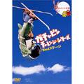 ガチャピン チャレンジシリーズ 2ndステージ [PCBE-50968]
