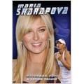 2010 Calendar Maria Sharapova