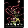 パラサイト X[ATVD-13140][DVD] 製品画像