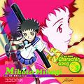 舞-HiME キャラクターソング Vol.3 ココロの剣