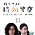 「帰ってきた時効警察」オリジナル・サウンドトラック/音楽:三木聡×坂口修作品集