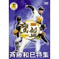 2006福岡ソフトバンクホークス公式DVD「鷹盤」 Vol.1 斉藤和巳特集