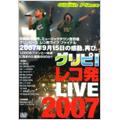 グリピ! レコ発LIVE 2007