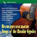 Songs of the Russian Gypsies -Love Sufferings, Malyarka, You Wind, etc (1961-79)