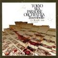 「新仁義なき戦い 謀殺」 オリジナル・サウンドトラック/東京スカパラダイスオーケストラ/sembello[CCCD]