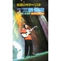 伝説のギターリスト シャープ5 三根信宏  夏の章