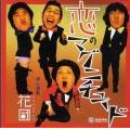 花団/恋のマグニチュード [SZNM-1012]