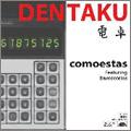 DENTAKU/SOROBAN(アナログ限定盤)