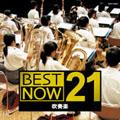 ベスト・ナウ21::吹奏楽