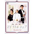 マイリトルシェフ DVD-BOX[PCBE-50427][DVD] 製品画像