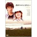 NHKドラマ「農家のヨメになりたい」(2枚組)