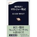 翻訳夜話 2 サリンジャー戦記