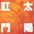 「レフトアローン」オリジナルサウンドトラック