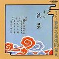 ビクター舞踊名曲選(8) 清元