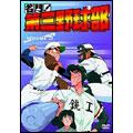 名門!第三野球部 VOL.5[APS-155][DVD] 製品画像