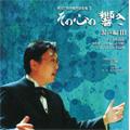 高田三郎合唱作品全集 Vol.3; その心の響き 混声編 III
