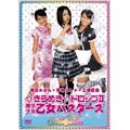 ☆きらめき☆ドロップII 魔法少女乙女バスターズ[ATVD-12690][DVD] 製品画像