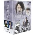 九尾狐 (クミホ) 外伝 DVD-BOX