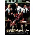女子高生チェーンソー[PAND-1213][DVD] 製品画像