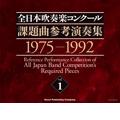 全日本吹奏楽コンクール課題曲参考演奏集 Vol.1