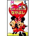 ミッキーとミニーはなかよし 【日本語吹替版】