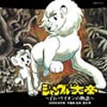 交響詩「ジャングル大帝」≪2009年改訂版≫ ~白いライオンの物語~ [HQCD+DVD]