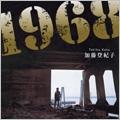 1968<タワーレコード限定>
