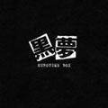 KUROYUME BOX [6CD+DVD]<初回生産限定盤>