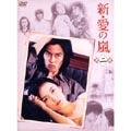 新・愛の嵐 DVD-BOX 第2部
