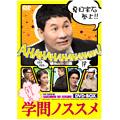 ビートたけしの学問ノススメ DVD-BOX