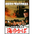 日本海大海戦 海ゆかば<期間限定出荷版>