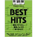 ベストヒッツ 「弾丸ファイター」「夜空ノムコウ」「ありがとう」 ピアノ・ソロ